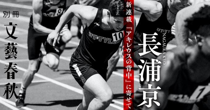 長浦京「警察嫌いが警察官を、マラソン嫌いがマラソンを書く理由」