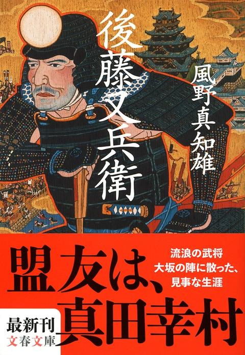 """大坂の陣を戦った二人――""""真田丸""""と後藤又兵衛"""