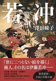 第153回直木賞候補作(抄録)澤田瞳子『若冲』(文藝春秋)