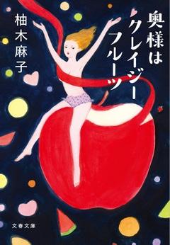 官能小説とも恋愛小説とも区切られないセックスレス道というディープな世界
