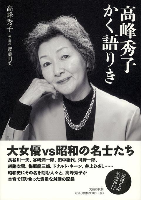 高峰秀子の画像 p1_29