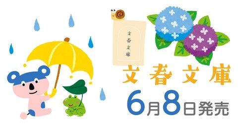 黒川博行による「疫病神シリーズ」第七弾!『泥濘』ほか