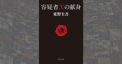祝!『容疑者Xの献身』電子書籍化。今さら言えないけど、ガリレオシリーズが「さっぱりわからない」というあなたへ