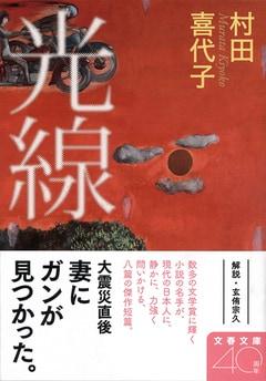 震災直後、ガン放射線治療を受ける女性にとって、放射能とは、東日本大震災とは?