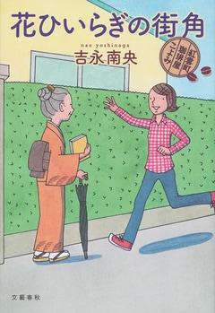 吉永南央インタビュー「インクと花の香り」で蘇る想い出