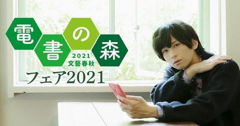 「電書の森2021」Twitter プレゼントキャンペーン