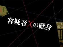 東野圭吾『容疑者Xの献身』