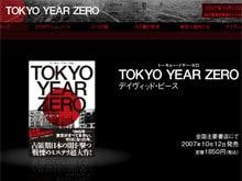 デイヴィッド・ピース 『TOKYO YEAR ZERO』
