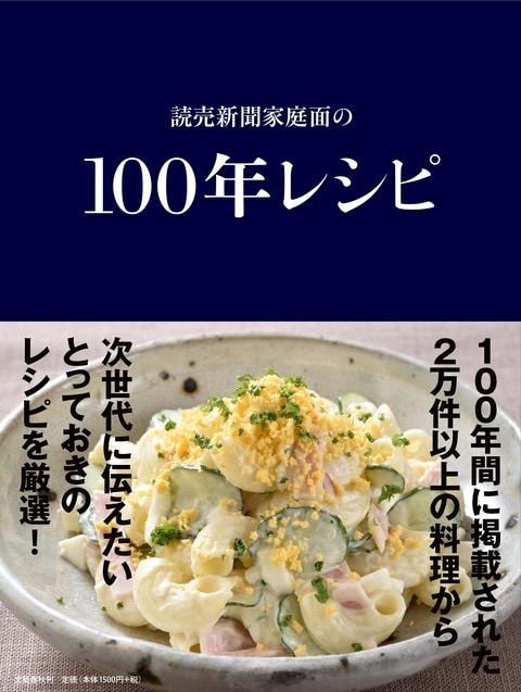 作っておいしい、読んで楽しい<br />日本の食卓の100年を凝縮した一冊