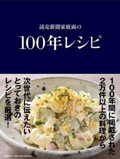 作っておいしい、読んで楽しい日本の食卓の100年を凝縮した一冊