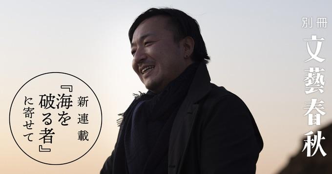 今村翔吾「私が追いかけて来たテーマの、核になる物語かもしれない」