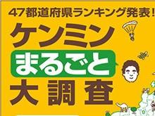 木原誠太郎+ディグラム・ラボ県民性研究会『ケンミンまるごと大調査』