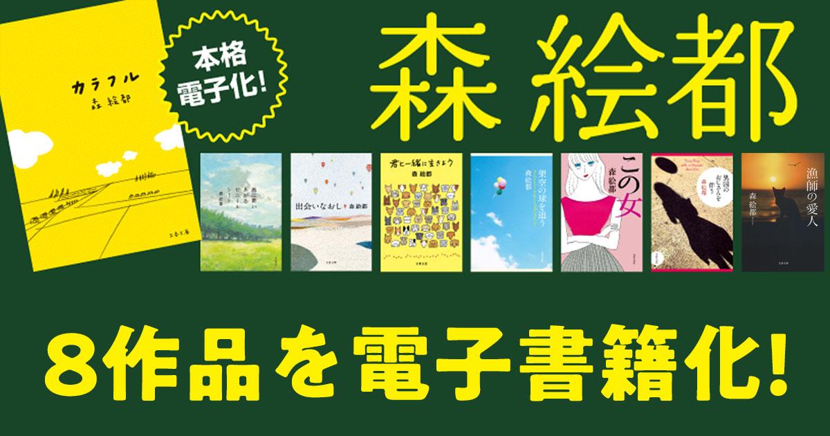 森絵都、代表作『風に舞いあがるビニールシート』『カラフル』など8作品を電子書籍化。