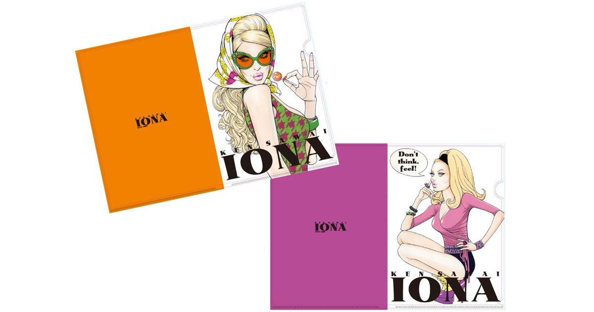 フォロー&リツイートで「『イオナ』(澤井健)刊行記念 オリジナルクリアホルダー」が当たる!