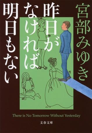「杉村三郎は、防げない」――私立探偵という職業を選んだ男が負う役割とは