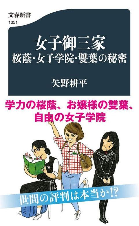 女子御三家・傾向と対策(著者による解析、入試問題と一部解答つき)