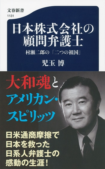 日本株式会社の顧問弁護士