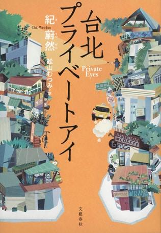 「日本人が酒を飲んだ途端に…」饒舌なハードボイルド探偵が追う、台北の連続殺人鬼の狙いとは