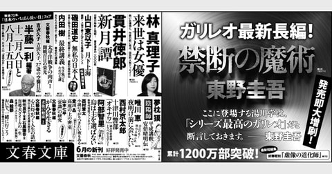 【発売情報】文春文庫6月刊のご紹介