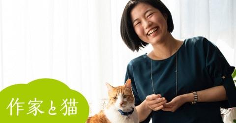 <作家と猫(4)>阿部智里「猫中心の生活」