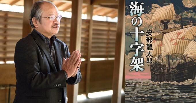 <安部龍太郎インタビュー>戦国時代を知るためには、新たな歴史観が必要だ!