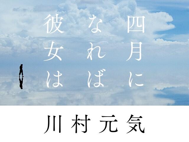 川村元気、2年ぶりの最新小説『四月になれば彼女は』待望の文庫化!