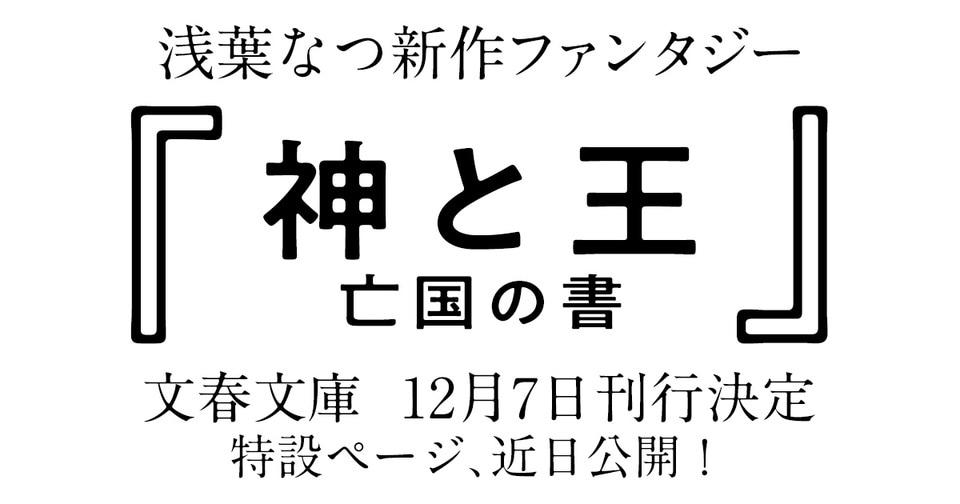 浅葉なつ新作ファンタジー『神と王 亡国の書』12月7日刊行決定!