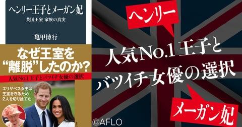 日本の皇室とは仰天するほど大違い。イギリス王室の内実とは