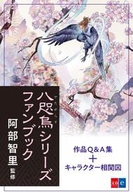 八咫烏シリーズファンブック