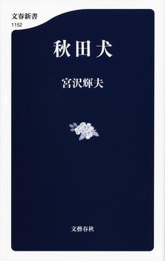 プーチンも魅了された「孤高の日本犬」のすべて『秋田犬』ほか 文春新書の新刊3冊