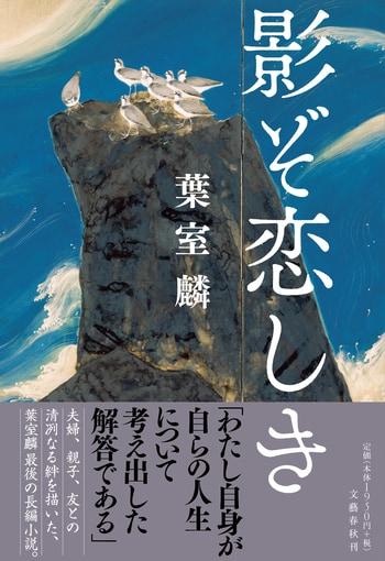 歴史・時代小説 - 文藝春秋BOOKS