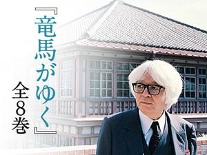 司馬遼太郎『竜馬がゆく』 電子書籍