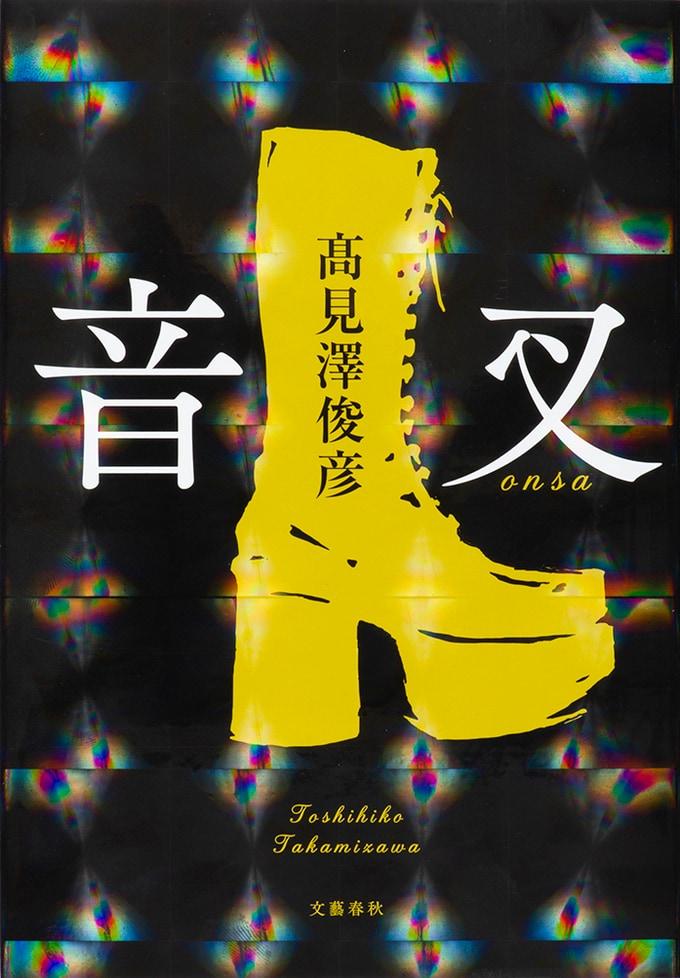 髙見澤俊彦 『音叉』刊行記念エッセイ「1973 あの頃の僕へ」#1