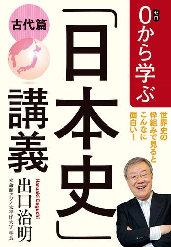 0から学ぶ「日本史」講義
