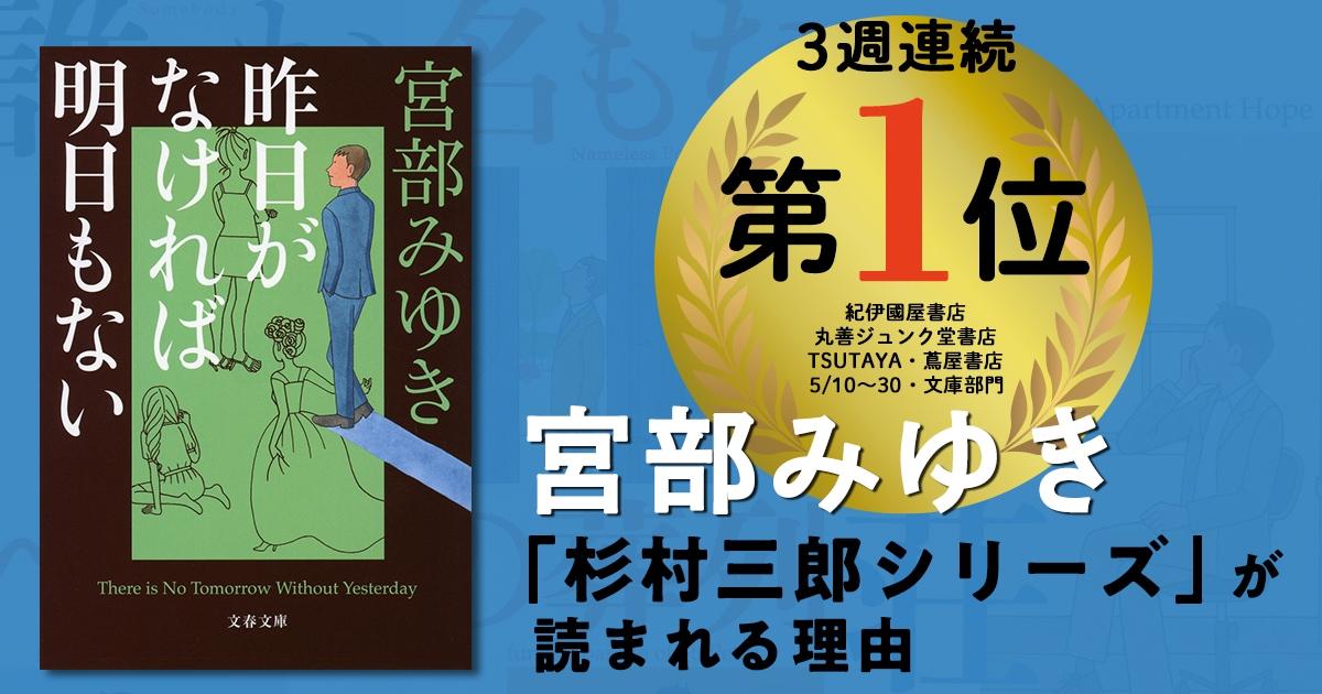 連続売上No.1 宮部みゆき「杉村三郎シリーズ」が読まれる理由