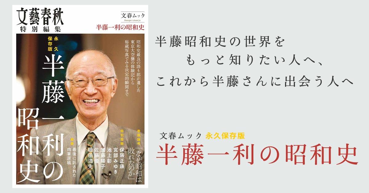 半藤昭和史の世界をもっと知りたい人へ、これから半藤さんに出会う人へ