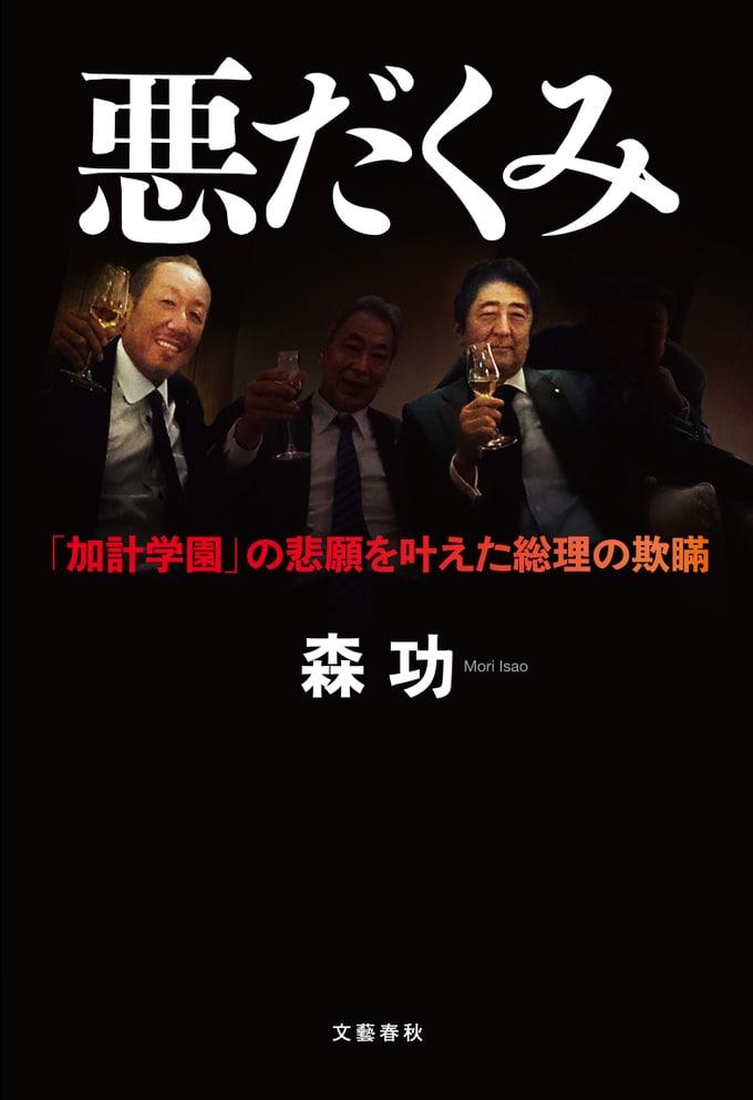 【速報】第2回大宅壮一メモリアル日本ノンフィクション大賞に森功さん『悪だくみ』が選ばれました。