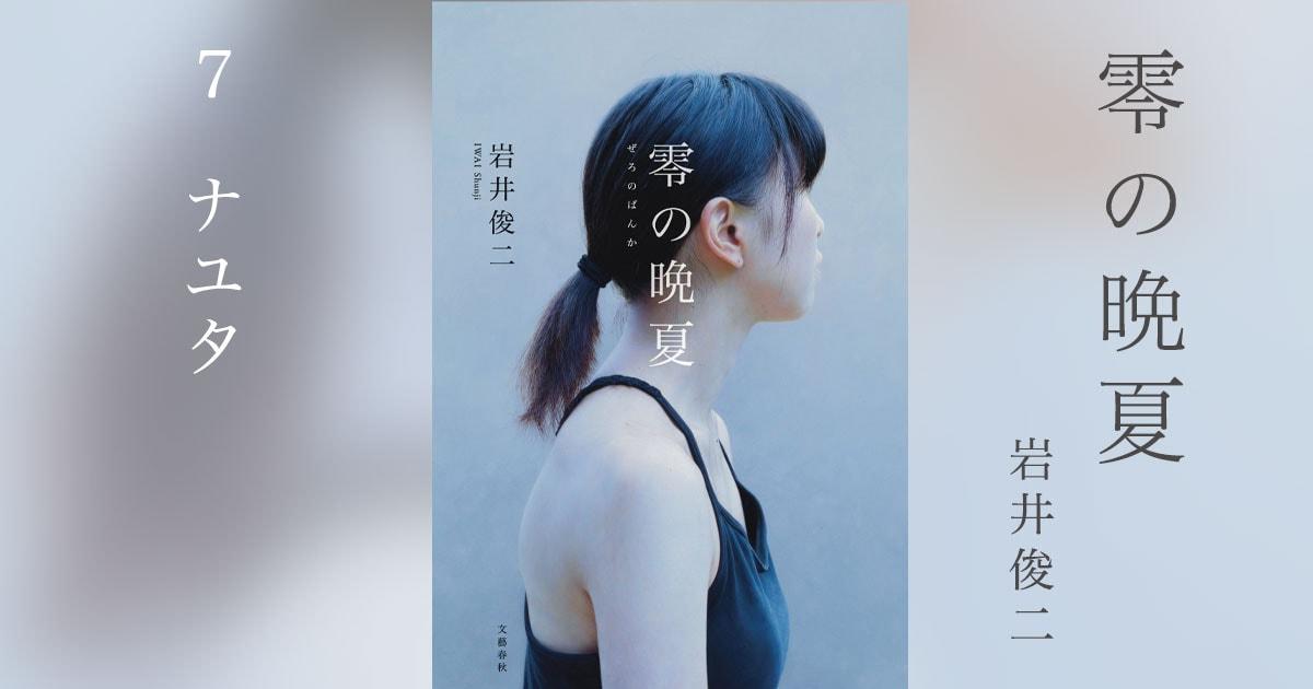 (第7回)7 ナユタ