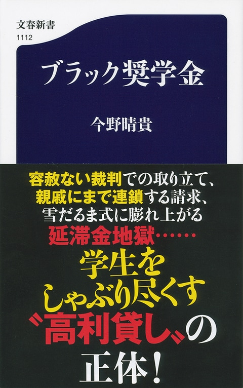 文春新書『ブラック奨学金』今野...