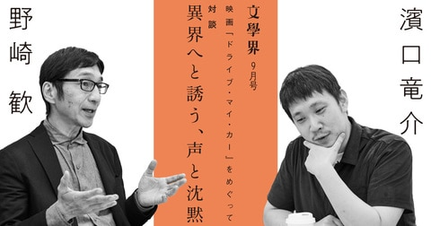 対談 濱口竜介×野崎歓 異界へと誘う、声と沈黙<映画『ドライブ・マイ・カー』をめぐって>