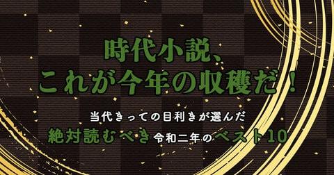 時代小説、これが2020年の収穫だ! Part1 縄田一男・選