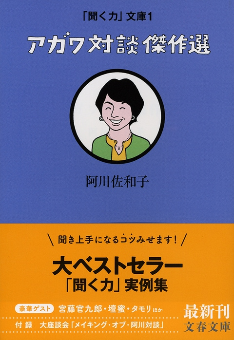 シアワセを招く(?)、アガワの文庫新シリーズ創刊!