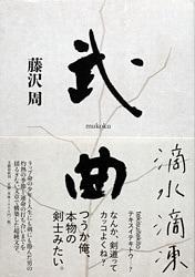 藤沢周ならではの<br />「武道系部活小説」に喝采!