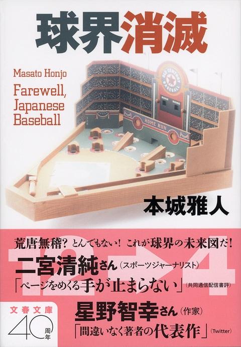 元メジャースカウトが見た「日本球界」の課題と『球界消滅』のリアリティ