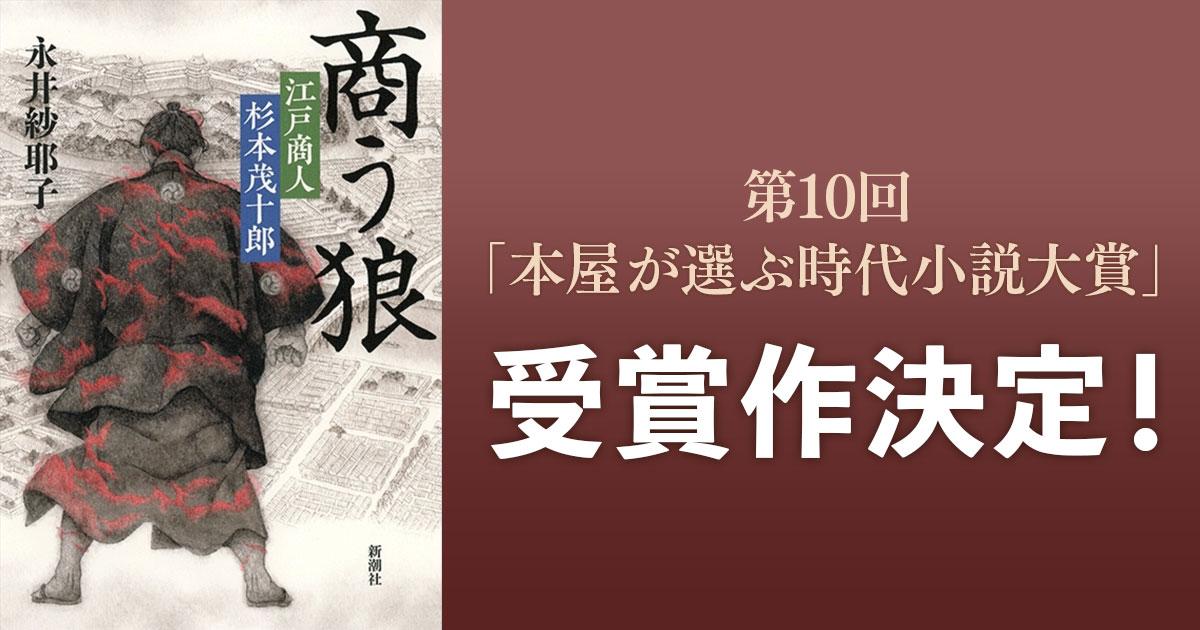 第10回「本屋が選ぶ時代小説大賞」受賞作決定のお知らせ