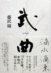 藤沢周ならではの「武道系部活小説」に喝采!