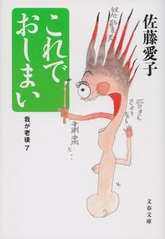 シリーズ20年目の美しき大団円