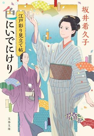 藍鼠、瓶覗、鉄御納戸…どんな「色」かご存知ですか? 江戸の色彩から生まれる人情物語