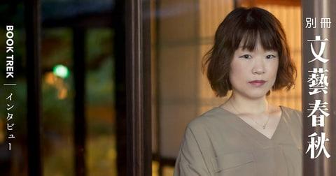 <凪良ゆうインタビュー>センシティブな筆致にファン急増中。「好きに書いていいよ」が生んだ名作『流浪の月』