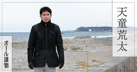 """〈天童荒太インタビュー〉故郷・道後温泉を舞台に""""本当の幸せ""""を描く"""